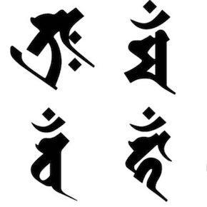 梵字のタトゥー