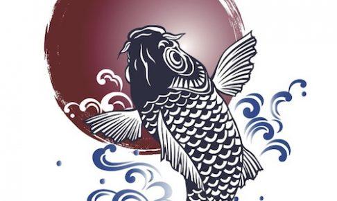 鯉と日本のイメージ(サムネ)