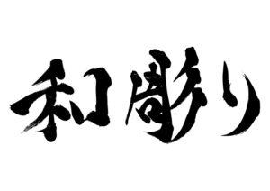 和彫りの文字