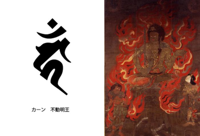 カーン(不動明王)