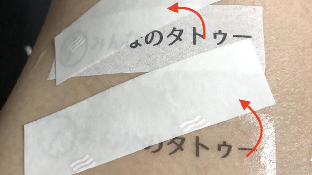 タトゥーシールの作り方5