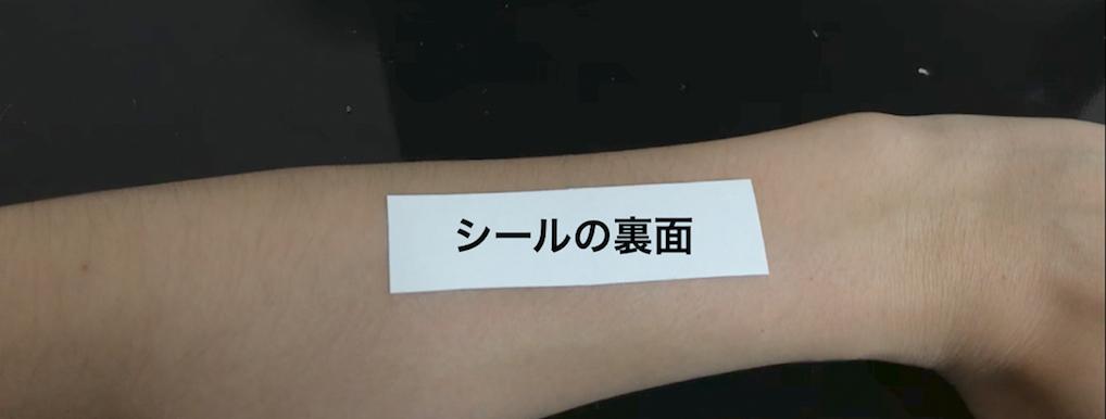 タトゥーシールの貼り方2