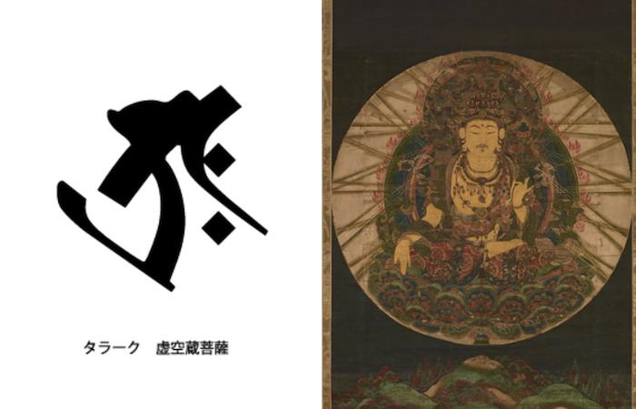 タラーク(虚空蔵菩薩)