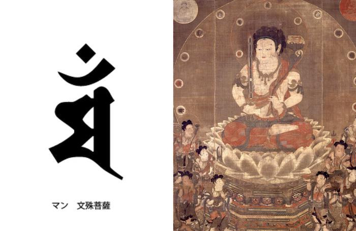 マン(文殊菩薩)