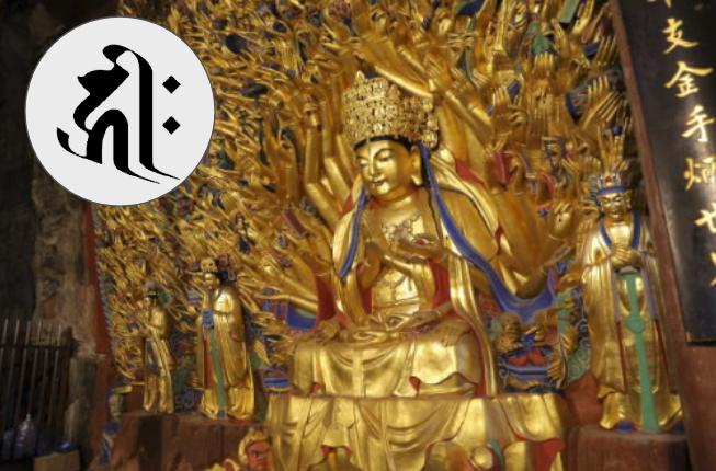 梵字の種字